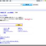 Yahoo!検索に新しい検索ナビゲーション機能を追加